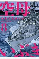 空母いぶき(8) (ビッグコミックス) Kindle版