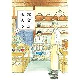 雑貨店とある 1 (芳文社コミックス)