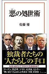 悪の処世術 (宝島社新書) Kindle版
