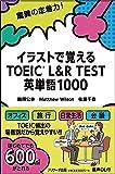 イラストで覚えるTOEIC® L&R TEST 英単語1000