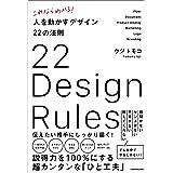 これならわかる! 人を動かすデザイン22の法則