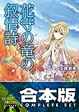 【合本版】花守の竜の叙情詩 全3巻 (富士見ファンタジア文庫)