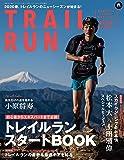 マウンテンスポーツマガジン トレイルラン 2020 春号「トレイルラン・スタートBOOK」 (別冊山と溪谷)
