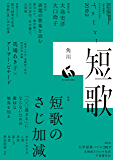 短歌 2019年2月号 [雑誌] 雑誌『短歌』