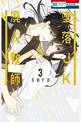 墜落JKと廃人教師 3 (花とゆめコミックス) Kindle版