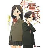 先輩とぼく (電撃文庫)