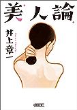 美人論 (朝日文庫)