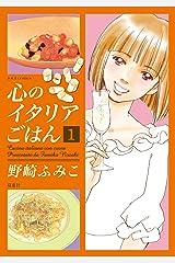 心のイタリアごはん : 1 (ジュールコミックス) Kindle版