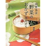 お弁当は野菜のおかず作りから~作りやすく食べやすいお弁当の本~