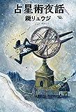 占星術夜話