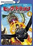 ヒックとドラゴン~バーク島の冒険~ vol.4 [DVD]