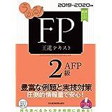うかる! FP2級・AFP 王道テキスト 2019-2020年版 (日本経済新聞出版)