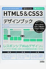 HTML5&CSS3デザインブック (ステップバイステップ形式でマスターできる) 単行本