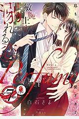 Perfume 敏腕上司と溺れる恋 (オパール文庫) Kindle版