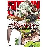 ゴブリンスレイヤー14 ドラマCD付き特装版 (GA文庫)