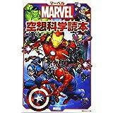 MARVEL マーベル空想科学読本 (講談社KK文庫)