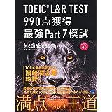 TOEIC L&R TEST 990点獲得 最強Part7模試 [音声DL付]