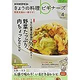 NHKきょうの料理ビギナーズ 2021年 04 月号 [雑誌]