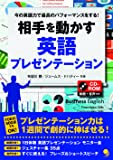 [CD-ROM付]相手を動かす 英語プレゼンテーション