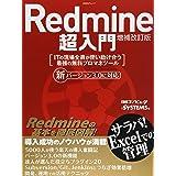 Redmine超入門 増補改訂版 (日経BPムック)