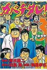 カバチタレ!(3) (モーニングコミックス) Kindle版