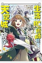 生活魔術師達、天空城に挑む 1巻 (LINEコミックス) Kindle版