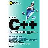 [改訂第4版]C++ポケットリファレンス (POCKET REFERENCE)
