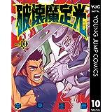 破壊魔定光 10 (ヤングジャンプコミックスDIGITAL)