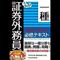 うかる! 証券外務員一種 必修テキスト 2020-2021年版 (日本経済新聞出版)