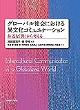グローバル社会における異文化コミュニケーション―身近な「異」から考える
