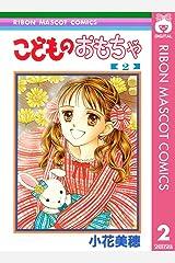 こどものおもちゃ 2 (りぼんマスコットコミックスDIGITAL) Kindle版