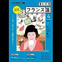 NHKラジオ まいにちフランス語 2021年 4月号 [雑誌] (NHKテキスト)