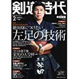 月刊剣道時代 2021年2月号 (2020-12-23) [雑誌]