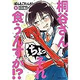 桐谷さん ちょっそれ食うんすか!? : 5 (アクションコミックス)