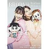 BRODY (ブロディ) 2021年10月号