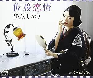 佐渡恋情/かれん花