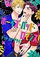 ボーイズ・バッド・ロマンス! デッドオアアライブ (フルールコミックス)