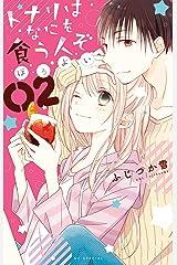 トナリはなにを食う人ぞ ほろよい 2 (花とゆめコミックススペシャル) Kindle版