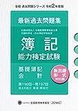 全経 簿記能力検定試験 最新 過去問題集 基礎簿記会計 【令和2年度版】 (全経過去問題シリーズ)