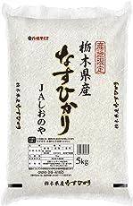 【精米】栃木県産 JAしおのや 白米 なすひかり 5kg 平成29年産