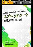はじめてのGoogle スプレッドシートの教科書2018 Google アプリの教科書シリーズ2018年版