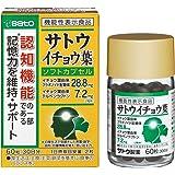 佐藤製薬 サトウ イチョウ葉 ソフトカプセル 30日分 60粒 [機能性表示食品]