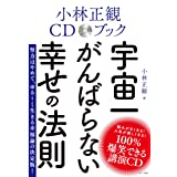 小林正観CDブック 宇宙一がんばらない幸せの法則