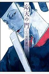 応天の門 5巻: バンチコミックス Kindle版