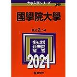 國學院大學 (2021年版大学入試シリーズ)