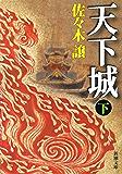 天下城(下)(新潮文庫)