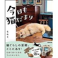 【Amazon.co.jp 限定】今日も猫だまり(特典:オリジナル猫切り絵 スマホ壁紙画像データ配信)