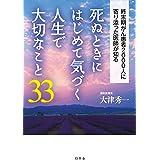 死ぬときにはじめて気づく人生で大切なこと33