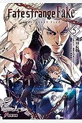 Fate/strange Fake(5) (電撃文庫) Kindle版