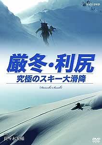 厳冬・利尻 究極のスキー大滑降 山岳スキーヤー・佐々木大輔 [Blu-ray]